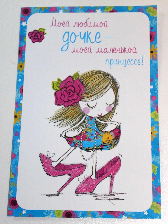 Открытки с любовью для дочки, доброты открытки