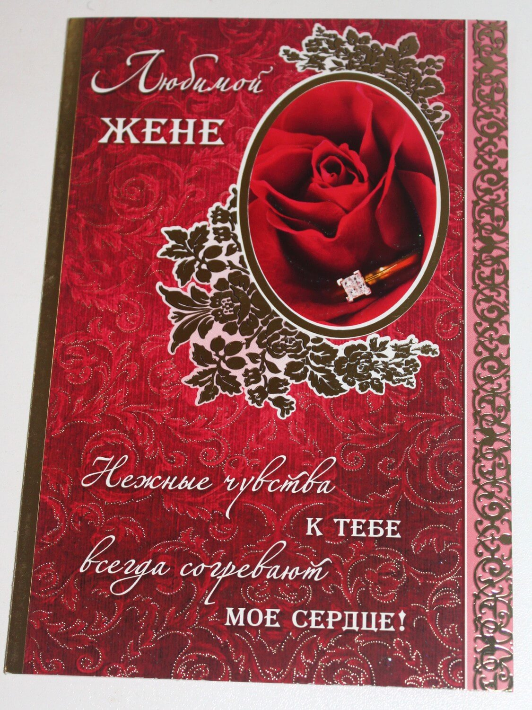 Люблю жену открытки