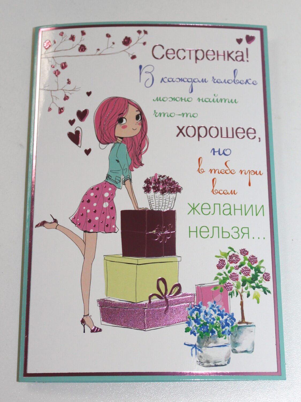 Поздравительная открытка с днем рождения сестре от сестры своими руками, лица человека