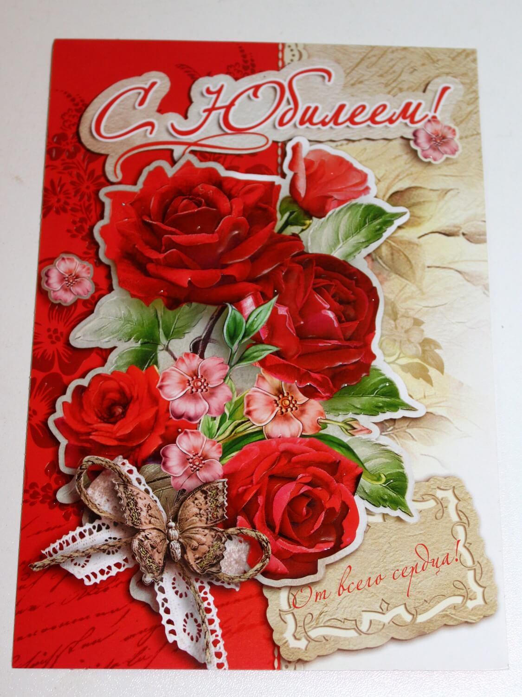 Каталог открыток с юбилеем