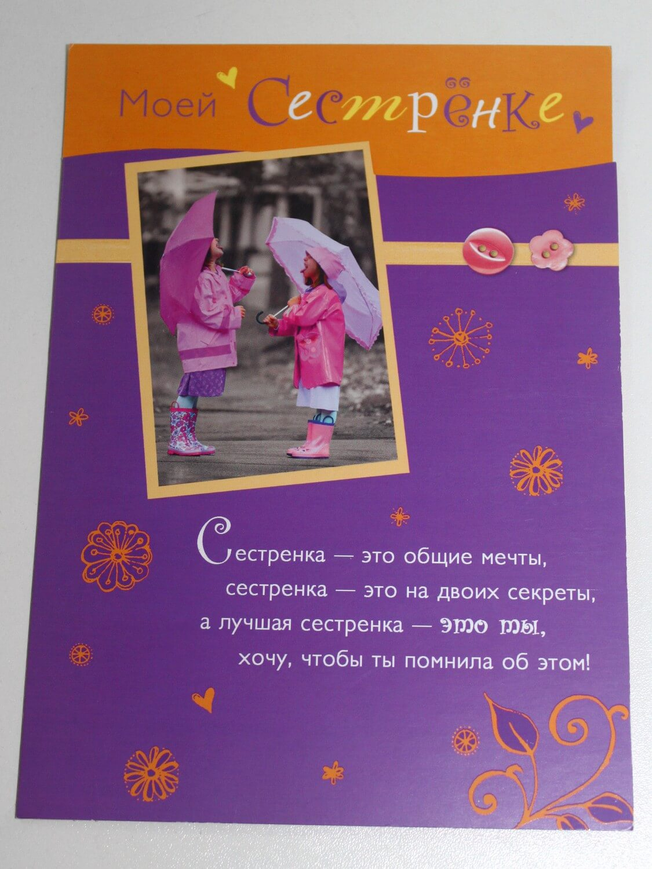 Фото открыток для сестры